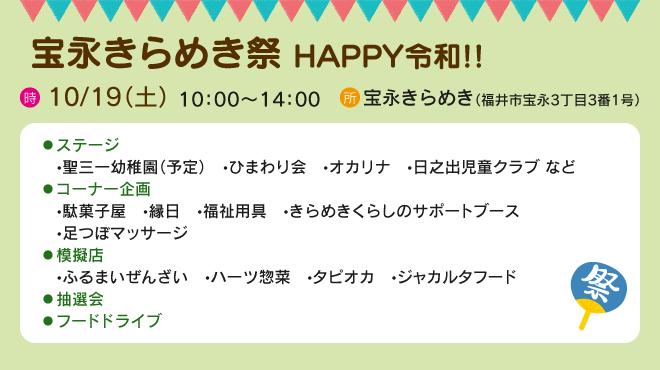 宝永きらめき祭 HAPPY令和!! 【日時】10/19(土)10:00~14:00