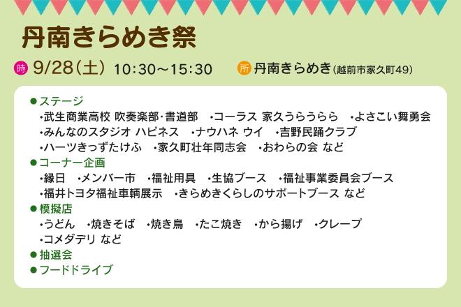 丹南きらめき祭 【日時】9/28(土)10:30~15:30