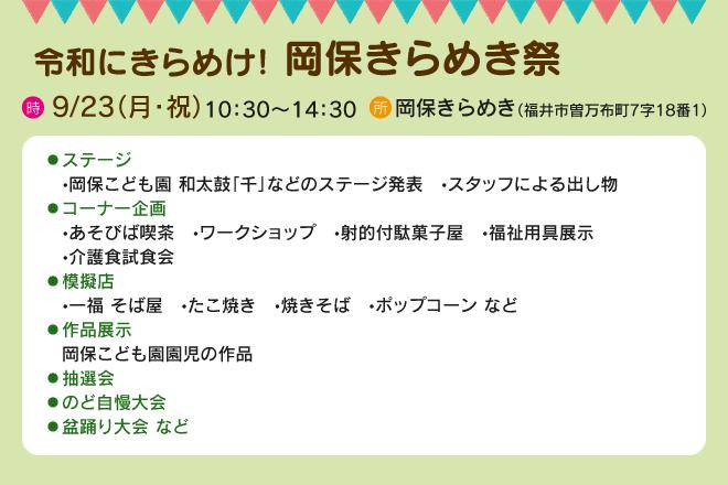 令和にきらめけ!岡保きらめき祭 【日時】9/23(月・祝)10:30~14:30