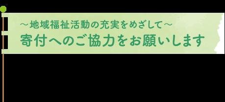 fukushikai_kifutitle