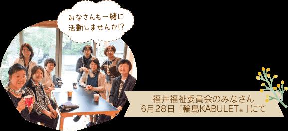 福井福祉委員会のみなさん 6月28日 「輪島KABULET」にて