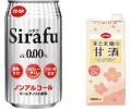 ノンアルコールビールや甘酒(ノンアルコール)