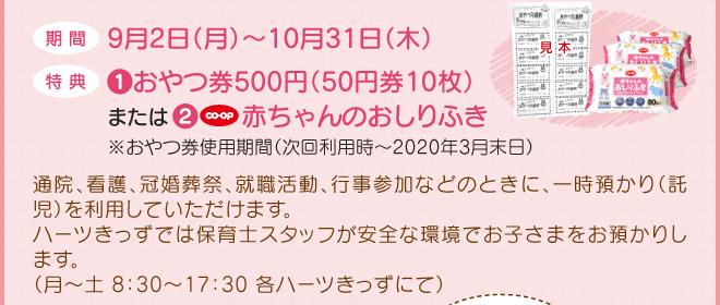 期間 9月2日(月)~10月31日(木)①おやつ券500円(50円券10枚)または②赤ちゃんのおしりふき