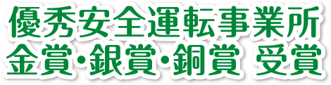 優秀安全運転事業所 金賞・銀賞・銅賞 受賞