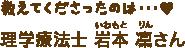 理学療法士 岩本 凜さん