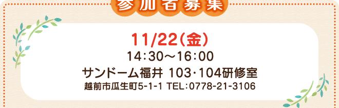 参加者募集 11/22(金)14:30~16:00 サンドーム福井103・104研修室