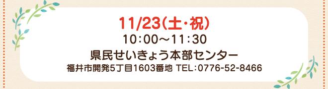 11/23(土・祝)10:00~11:30 県民せいきょう本部センター