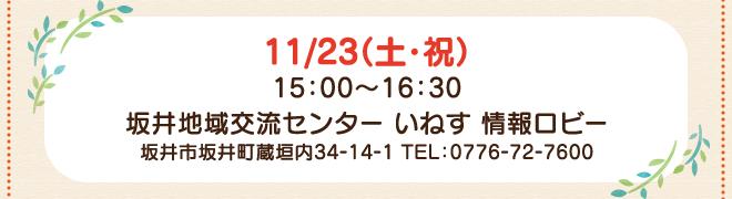 11/23(土・祝)15:00~16:30 坂井地域交流センターいねす 情報ロビー