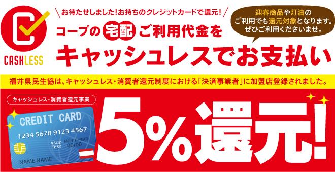 コープの宅配ご利用代金をキャッシュレスでお支払いで5%還元!