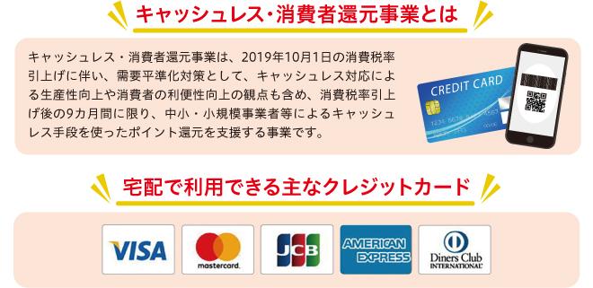 キャッシュレス・消費者還元事業とは、宅配で利用できる主なクレジットカード