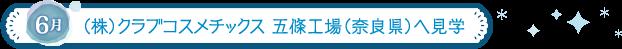 6月 (株)クラブコスメチックス 五條工場(奈良県)へ見学