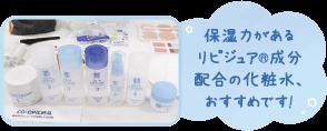 保湿力があるリピジュア成分配合の化粧水、おすすめです!