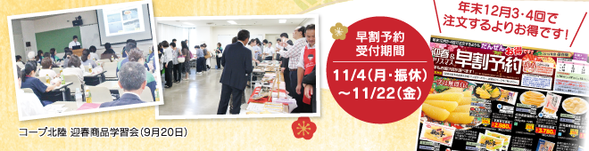 早割予約受付期間 11/4(月・振休)~11/22(金)
