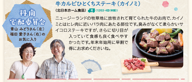 丹南宅配委員会 牛カルビひとくちステーキ(カイノミ)