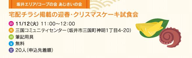 坂井エリア/コープの会 あじさいの会 宅配チラシ掲載の迎春・クリスマスケーキ試食会