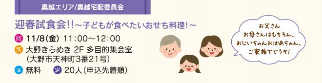 奥越エリア/奥越宅配委員会 迎春試食会!!~子どもが食べたいおせち料理!~