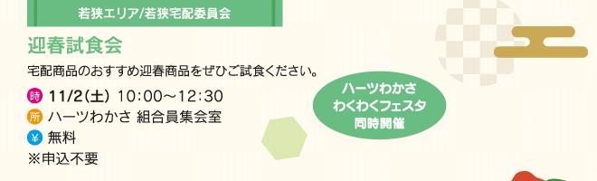 若狭エリア/若狭宅配委員会 迎春試食会