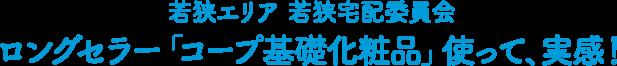 若狭エリア 若狭宅配委員会 ロングセラー「コープ基礎化粧品」使って、実感!