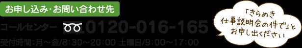 コールセンター 0120-016-165 「きらめき仕事説明会の件で」とお申し出ください