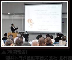 【事例報告】福井トヨタ自動車株式会社 北村様