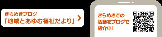 link_kiramekiblog