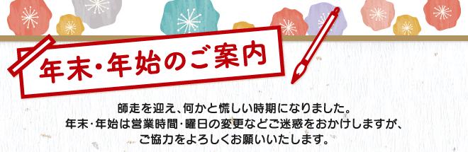 takuhai_newyear_holiday_2019_01