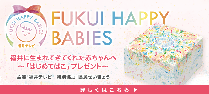 FUKUI HAPPY BABIES~はじめてばこ~