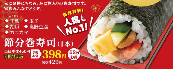 節分巻寿司(1本)