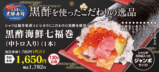 黒酢海鮮七福巻(中トロ入り)(1本)