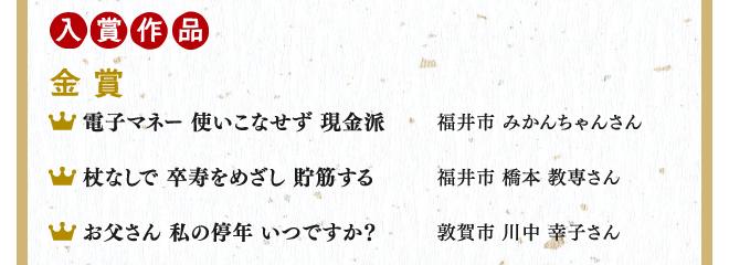 入賞作品 金賞