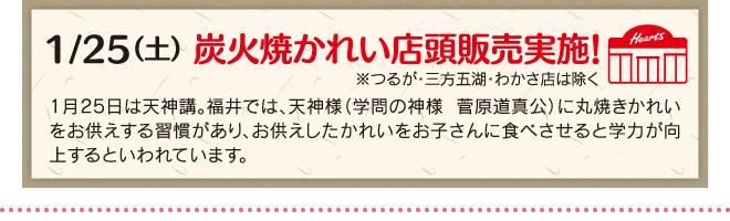 1/25(土)炭火焼かれい店頭販売実施!