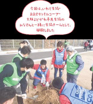今回は、いわて生協・おおさかパルコープ・大阪よどがわ市民生協のみなさんと一緒に生協チームとして、植樹しました