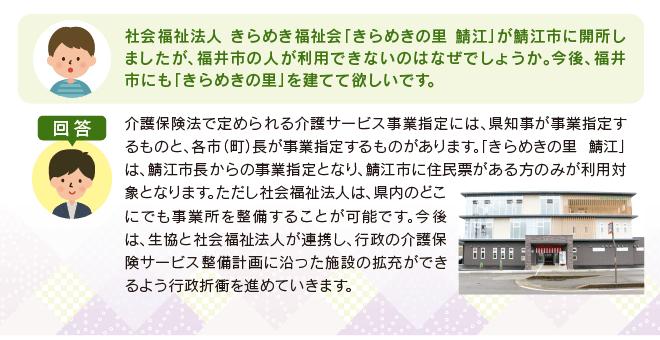 福井市にも「きらめきの里」を建てて欲しいです。