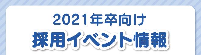 2021年卒向け 採用イベント情報