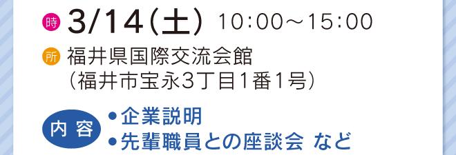 3/14(土)10:00~15:00
