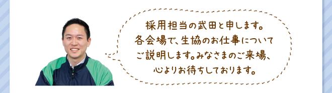 採用担当の武田と申します。