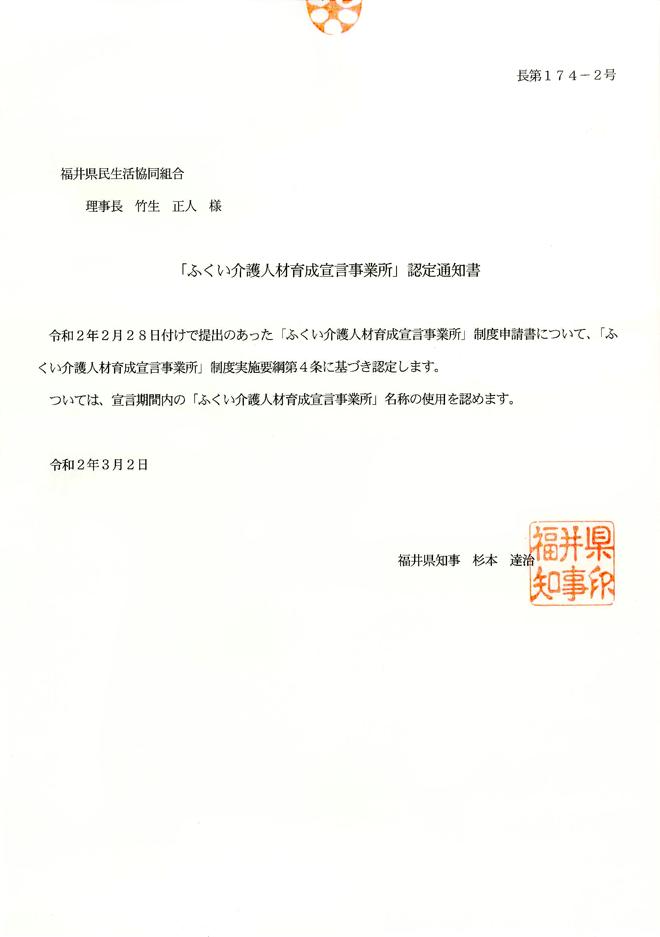 FukuiKaigoIkusei_ninteiTuuchi2020