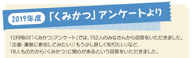 kumikatsu2019_01