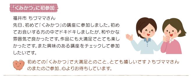 kumikatsu2019_05