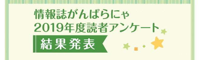 kumikatsu_dokusya-enquete_01