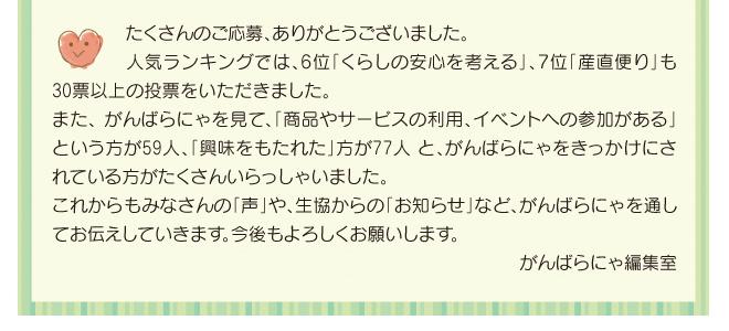 kumikatsu_dokusya-enquete_04