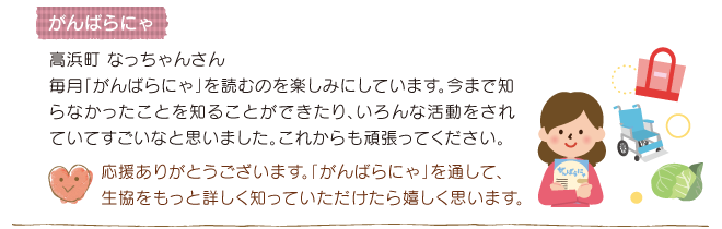 kumikatsu_dokusya-enquete_05