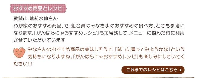 kumikatsu_dokusya-enquete_06