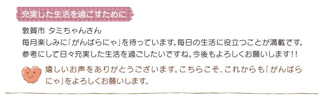 kumikatsu_dokusya-enquete_07