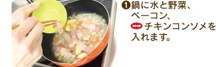 ベーコンとお豆のほっこり具だくさんスープ 作り方1