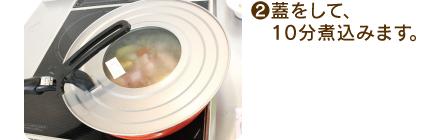 ベーコンとお豆のほっこり具だくさんスープ 作り方2