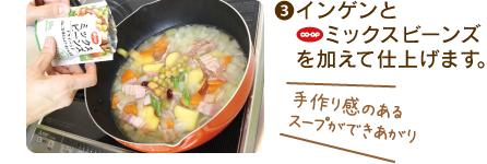 ベーコンとお豆のほっこり具だくさんスープ 作り方3
