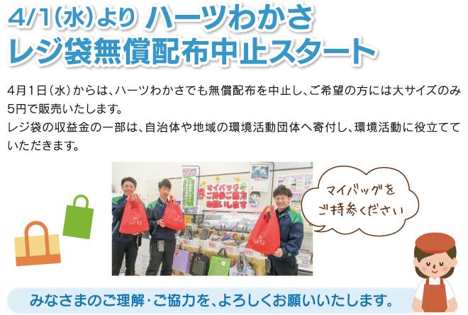 4/1(水)より ハーツわかさレジ袋無償配布中止スタート