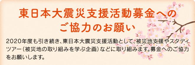 東日本大震災支援活動募金へのご協力のお願い