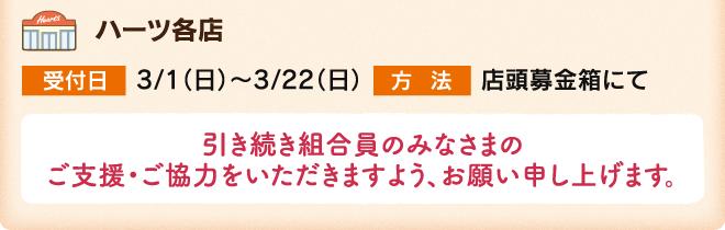 ハーツ各店 受付日 3/1(日)~3/22(日) 方法 店頭募金箱にて
